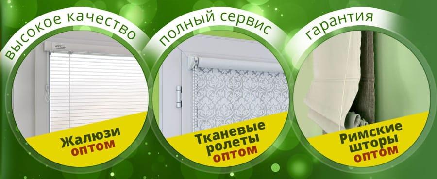 Широкий ассортимент жалюзи разных видов от украинского производителя